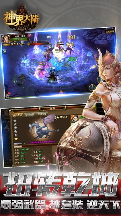 神界大陆3D-王者荣耀归来,永恒传奇手游 screenshot-3