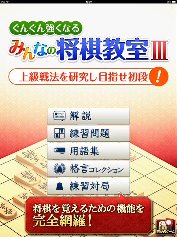 みんなの将棋教室Ⅲ ~上級戦法を研究し目指せ初段~のおすすめ画像1