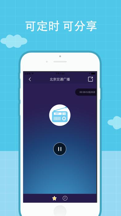 FM Radio. Wifi/4G music on lineのおすすめ画像3