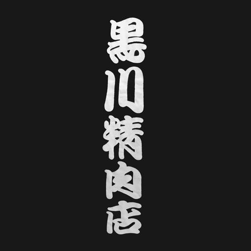 黒川精肉店