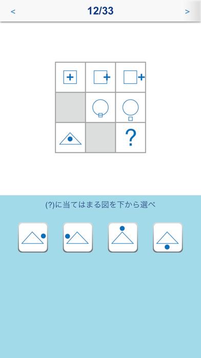 IQテスト (クラシック)のおすすめ画像3