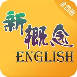 新概念英语—练习听力口语的学英语软件