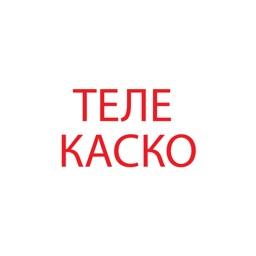 ТелеКаско