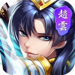 三国赵云传-卡牌策略游戏