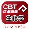 CBT講義動画(生化学)