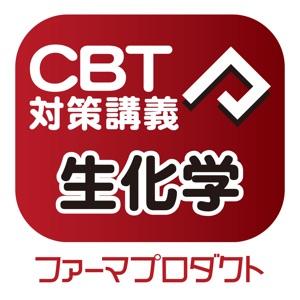 CBT講義動画(生化学) download