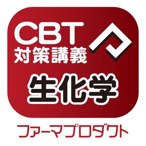 CBT講義動画(生化学) app logo