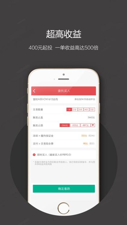 黄金操盘手-黄金期货实时交易一手操盘 screenshot-4