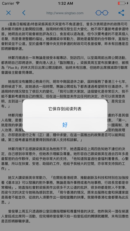 報紙雜誌 screenshot-4