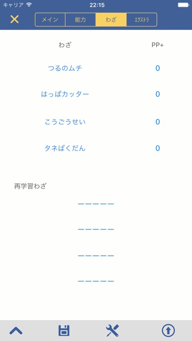 PokGear - ポケットモンスターサン,ムーンクリエイターのスクリーンショット4