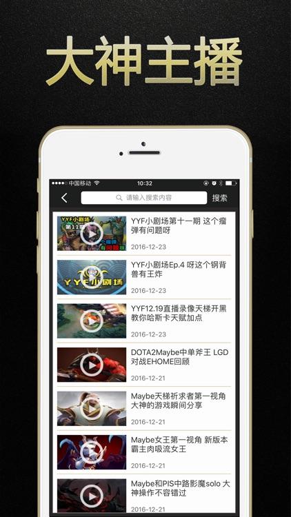 游戏狗盒子 for Dota2 screenshot-3