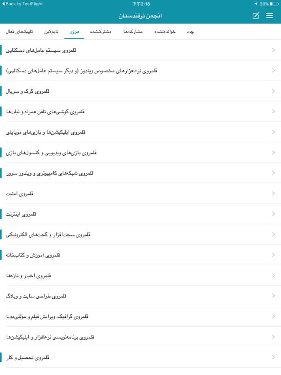 انجمن ترفندستان screenshot 6