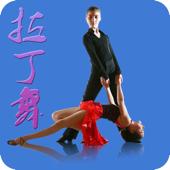 拉丁舞舞蹈课程教学