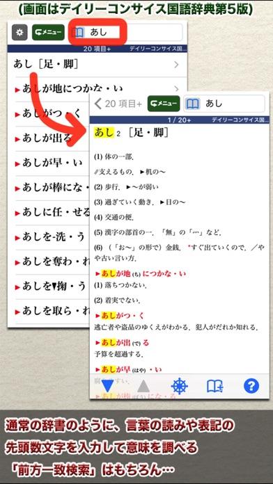 Screenshot for デイリーコンサイス国語・英和・和英【三省堂】 in Japan App Store