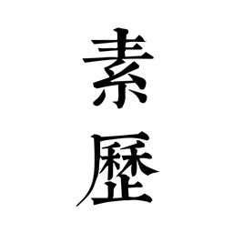 素历 - 简约朴素,传统韵味的日历