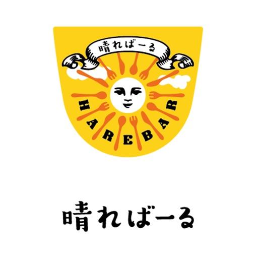 晴ればーる(ハレバール)