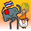 タイ語コーカイ表