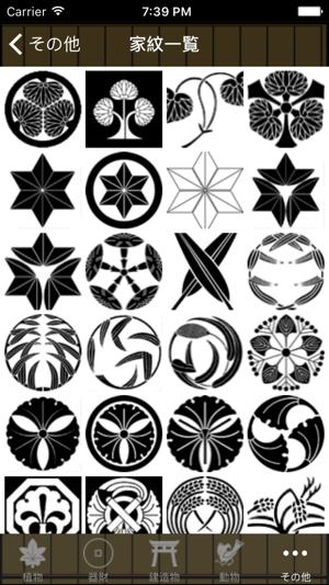 家紋辞典」をApp Storeで