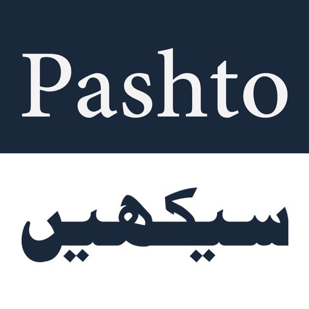 Pashto Alphabet App Download - Android APK