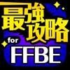 FFBE最強攻略 for ファイナルファンタジー ブレイブエクスヴィアス