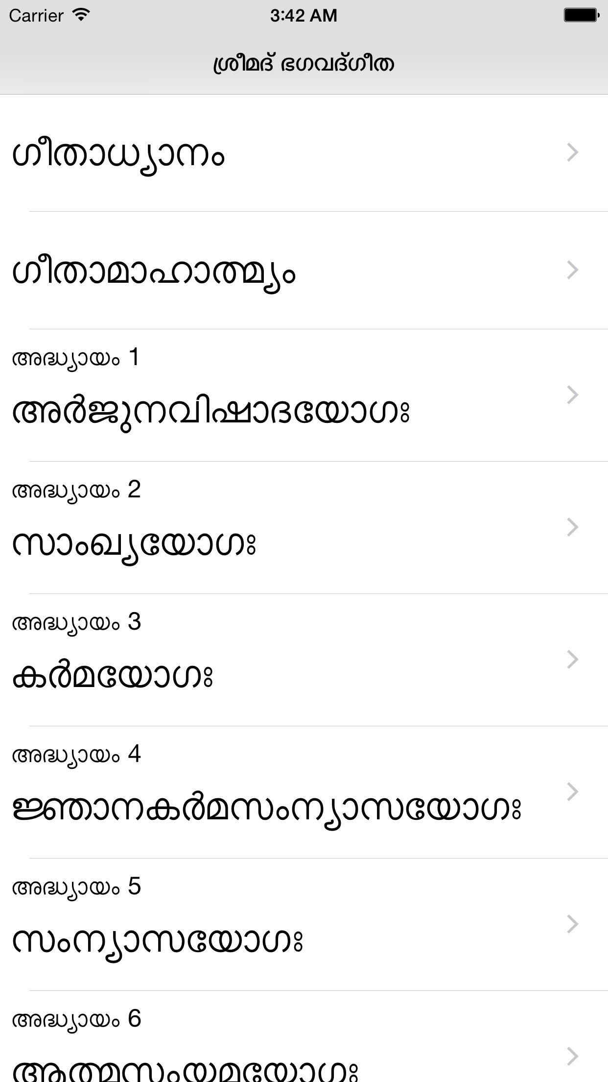 Bhagavad Gita (Malayalam) Screenshot