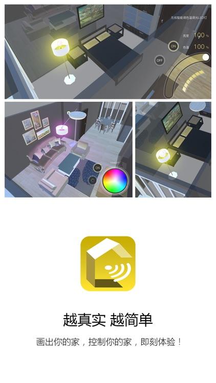 3D智能家居----越真实越简单!