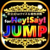 ヘイセイ相性診断&クイズ for Hey!Say!JUMP(平成ジャンプ) - iPadアプリ