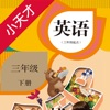 小天才点读机-小学英语三年级下册(PEP人教版)双语点读教材