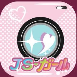 JSガールキラ²カメラ