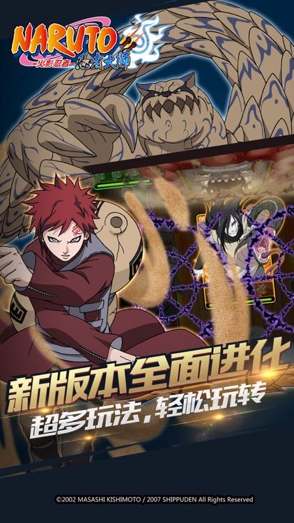 火影忍者 - 忍者大师(正版授权) screenshot-3