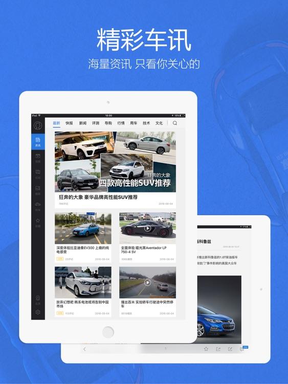 汽车之家-提供新车,二手车报价及资讯 screenshot-3