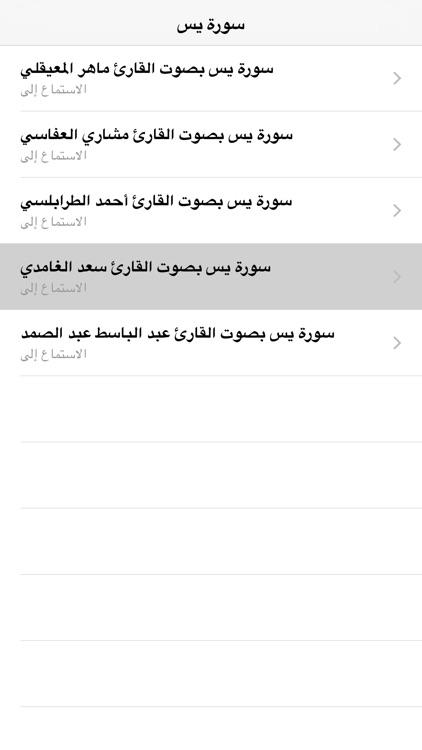 Surah (Surat)  Yasin MP3 -  سورة يس كاملة بالصوت screenshot-3