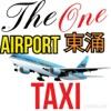 The One Taxi-機場東涌的士專線