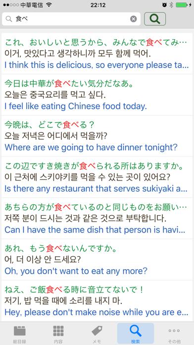日韓英‧旅行会話辞書のおすすめ画像5