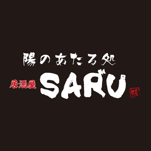 """陽のあたる処居酒屋SAR""""U(ヒノアタルトコロイザカヤサル)"""