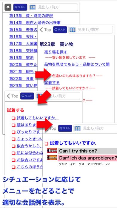 デイリー日独英3か国語会話辞典【三省堂】(ONESWING)のおすすめ画像2