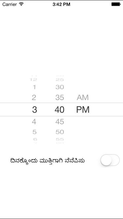 Kannada Proverbs and quotes - Muttinantha Maatu screenshot-4