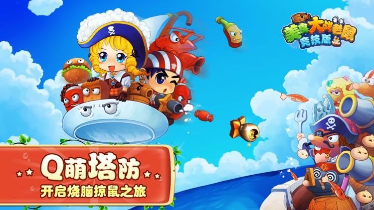 美食大战老鼠竞技版-全民高手混战江湖 screenshot-0