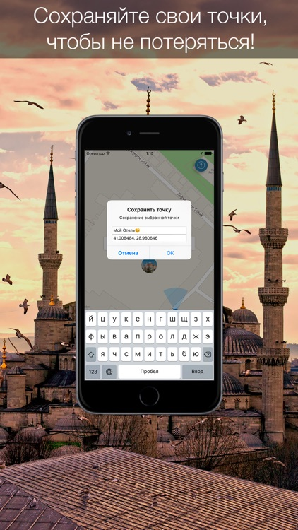 Стамбул 2017 — офлайн карта, гид, путеводитель!