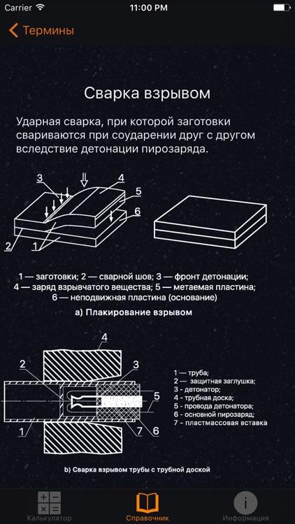 iСварщик screenshot-3