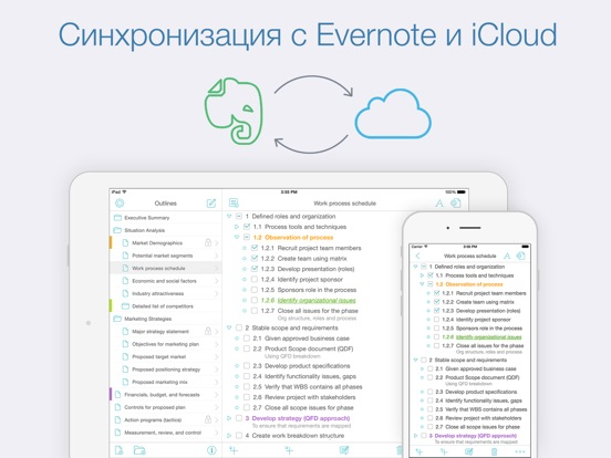 Cloud Outliner Pro Screenshot