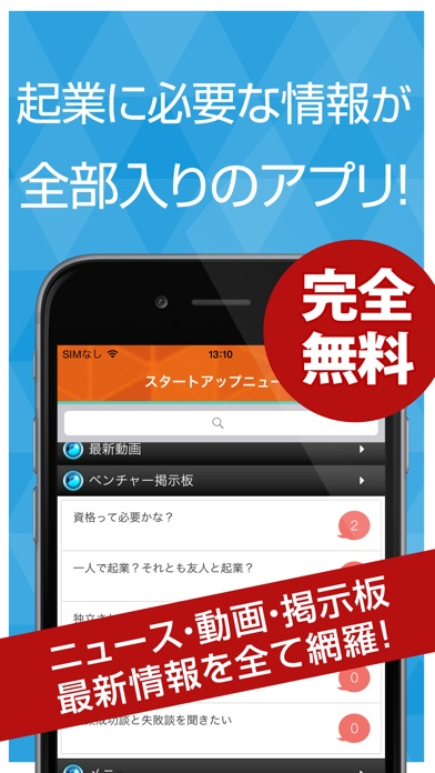 スタートアップニュース 起業や独立をしたい方必見のアプリスクリーンショット1