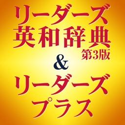リーダーズ英和辞典第3版+リーダーズ・プラス セット【研究社】(ONESWING)