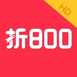 折800 HD -正品特卖商城
