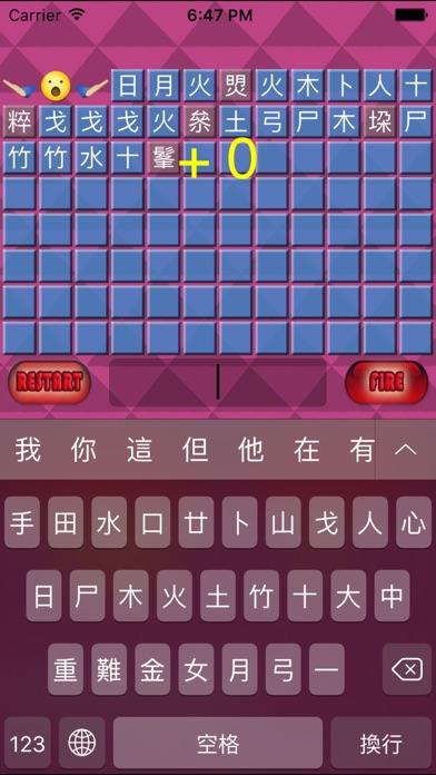 倉頡 拆字王 遊戲字典屏幕截圖2