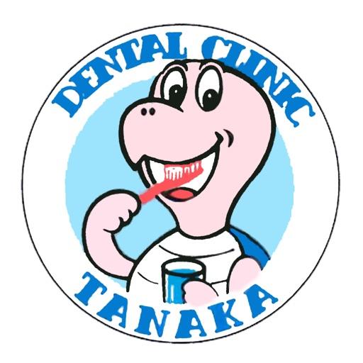 たなか歯科クリニック(TANAKA DENTAL CLINIC)