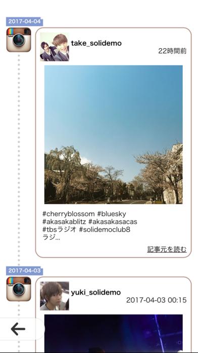 SOLIDEMO オフィシャル G-APPのおすすめ画像4