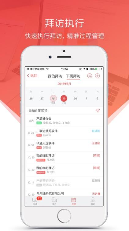 红圈外勤 screenshot-1