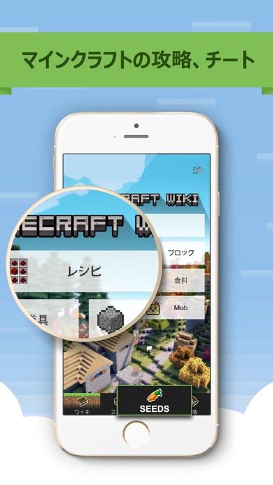 マイクラ チート アプリ
