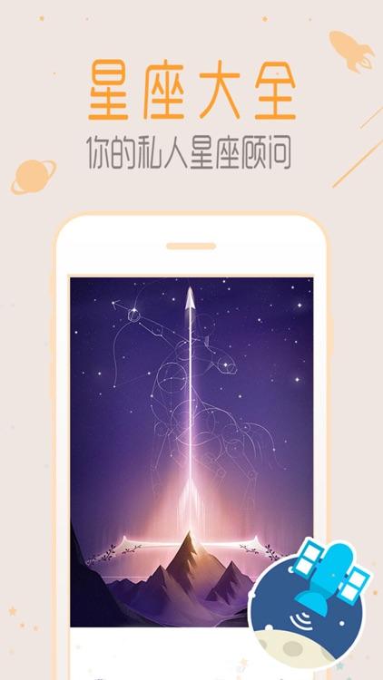 星座 星座城:星座运势大师2017 screenshot-4